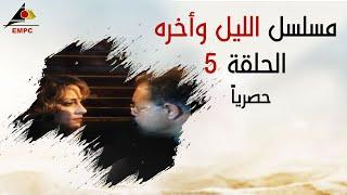 مسلسل الليل واخره   يحيي الفخراني   الحلقه الخامسة