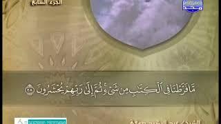 سورة الانعام الشيخ عبدالرشيد صوفي 1