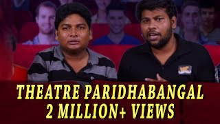 Theatre Paridhabangal Part 1 | Sellur Raju Thermocol Troll | Madras Central