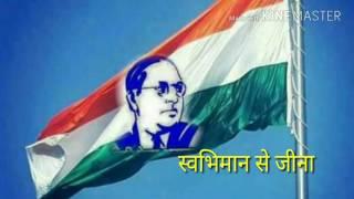 BABA SAHAB SONG.स्वाभिमान से जीना ।। गायक भाई संजू Rj ।।