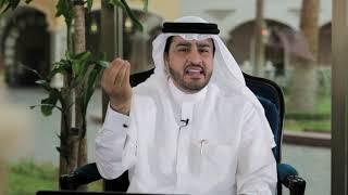 عنوان الحلقة الثامنة كوني انثى المستشار الأسري الدكتور خليفة المحرزي