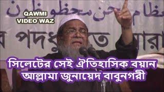 সিলেটের সেই ঐতিহাসিক বয়ান | The historic statement of Sylhet | Allama Junaid Babunogori | Bangla WAZ