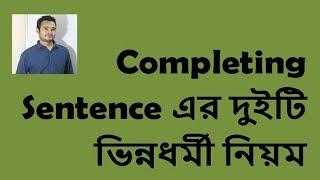 Completing Sentence এর দুইটি ভিন্নধর্মী Rules