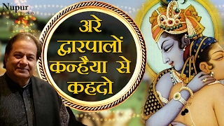 Are Dwarpalo Kanhaiya Se | Anup Jalota | अरे द्वारपालों कन्हैया से | Best Krishna Bhajan|Nupur Audio