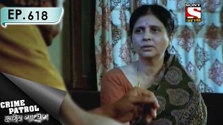 Download Crime Patrol - ক্রাইম প্যাট্রোল (Bengali) - Ep 618 - Baansuriwala -6th Feb, 2017 3Gp Mp4