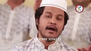 Rojar Gaan  Abar Elo Ramjan   Motiur Rahman Mollik   Ramadan Song by Sosas