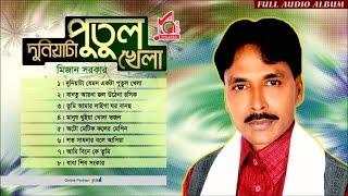 Mizan Sarkar - Duniata putul khela | Bangla New Song | Music Audio