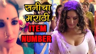 Sunny Leone's Marathi Item Number For Avadhoot Gupte! | 'Boyz' Upcoming Marathi Movie 2017