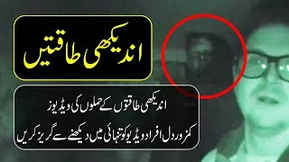 Haunted and Unexplained Videos Caught on Camera - Scary Mysterious Videos in Urdu - Purisrar Dunya