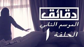 دقائقl الحلقه 1 l الموسم 2 l من العاصمة إالى صلالة