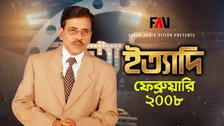 Ityadi - ইত্যাদি | Hanif Sanket | February - 2008 episode