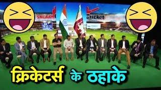 Salaam Cricket 2018: ठहाके ही ठहाके | When Indo-Pak Legends Meet, They Talk Cricket Comedy
