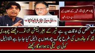 Pervez Rasheed Once Again Bashes And Speaking Against Ch Nisar