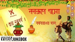 Bengali New Year (Noboborsho) Special Bengali Movie Video Songs | Poila Baishakh Songs