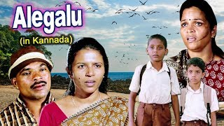Alegalu | Movies for Kids | Children's Kannada Movie