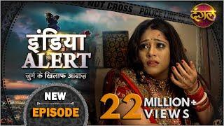 India Alert    New Episode 210    Pagal Dulha ( पागल दुल्हा )    इंडिया अलर्ट Dangal TV