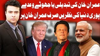 On The Front with Kamran Shahid | 9 August 2018 | Dunya News