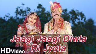 Mataji New Rajasthani Bhajan 2014 | Jaagi Jaagi Diwla Ri Jyota | Latest Marwadi Songs | HD Video