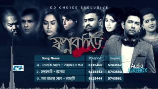 Shopno Bari | Audio Jukebox | Tahsan | Kona | Imran | Nancy | Movie Song | Bangla Hits Song