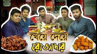 খেয়ে দেয়ে রোজাদার || Kheye Deye Rojadar || The Bekar Tubers || New Bangla Funny Video