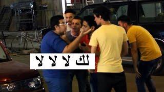 مقلب الموبايل - تحشيش عراقي يموت ضحك 2016 - يوميات واحد عراقي