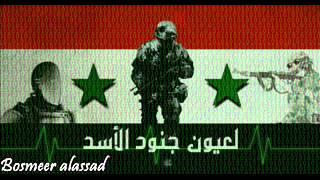 آنا وياك يابو شامه لعيون جنود الأســد