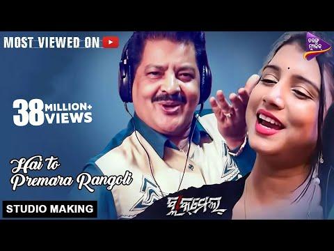 Xxx Mp4 Hai To Prema Ra Rangoli Blackmail Studio Making Udit Narayan Diptirekha New Odia Song 2018 3gp Sex