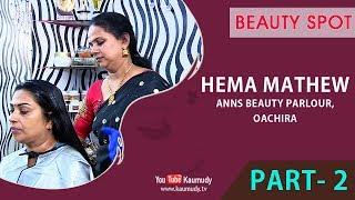 Beauty Spot | Hema Mathew | Anns Beauty Parlour | Part 2 | Ladies Hour | Kaumudy TV