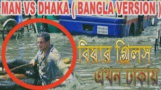 MAN VS DHAKA |  BANGLA VERSION | Bear Grylls In Bangladesh