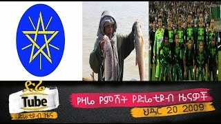 Ethiopia - The Latest Ethiopian News From DireTube Nov 29, 2016