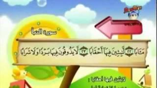 سورة النبأ لتعليم الأطفال .. بصوت المنشاوي ..