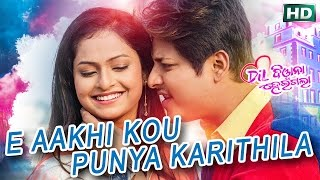VERY SWEET ROMANTIC FILM SONG - A AAKHI KOU PUNYA KARITHILA I DIL DIWANA HEIGALA I Sarthak Music