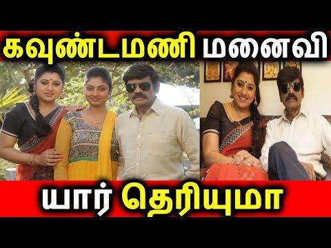 Xxx Mp4 கவுண்டமணிக்கு இப்படியொரு மனைவியா அதிர்ச்சியில் ரசிகர்கள் Tamil Cinema Acter Goundamani Wife 3gp Sex