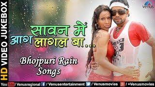 सावन में आग लागल बा...  रिमझिम बरसेला सावन   Bhojpuri Rain Songs   JUKEBOX   Bhojpuri Romantic Songs