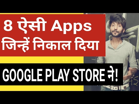 Xxx Mp4 8 Android Usefull Apps Banned On Google Play Store 3gp Sex