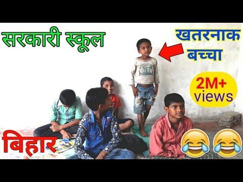 Xxx Mp4 सरकारी स्कूल खतरनाक बच्चा Sarkari School Bihar Board Siksha Ka Hal Bura 3gp Sex