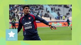 سرگذشت سخت علیرضا بیرانوند دروازه بان تیم ملی فوتبال ایران
