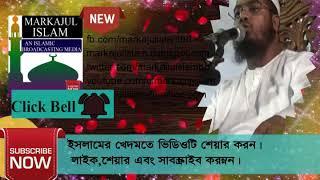 Maolana Hafizur Rahman SiddiQui New Waz Bangla  November 2017