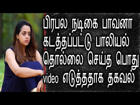 роироЯро┐роХрпИ рокро╛ро╡ройро╛ро╡ро┐роЯроорпН рокро╛ро▓ро┐ропро▓рпН родрпКро▓рпНро▓рпИропро┐ройрпН рокрпЛродрпБ VIDEO роОроЯрпБроХрокроЯрпНроЯродро╛? |Tamil Cinema News|Latest News