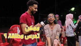 ممكن تعرس مطلقة ؟ تغطية شباب توك / جعفر عبد الكريم