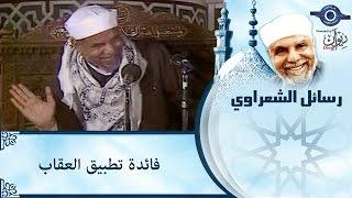 الشيخ الشعراوي | فائدة تطبيق العقاب