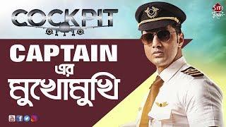 COCKPIT Captain DEV এর মুখোমুখি    Exclusive Interview   COCKPIT