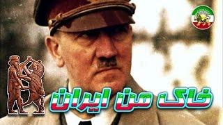 مستند فارسی - پرونده های جنگ – جنگ هیتلر