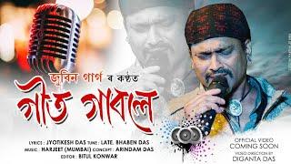 Geet Gabole By ZUBEEN GARG | Lyrical Video 2019 | New Assamese Song 2019 Exclusive