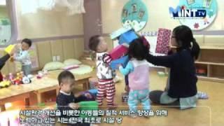 인천시, 전국 아동양육시설 1위