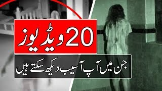 Top 20 Asaib ki Videos - Purisrar Dunya - Urdu Documentaries