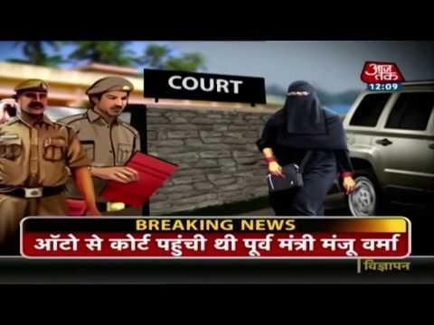 Xxx Mp4 Muzaffarpur कांड Bihar की पूर्व मंत्री Manju Verma का सरेंडर बुर्के में पहुंचीं कोर्ट 3gp Sex