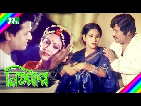 Xxx Mp4 Bangla Movie Nispap Alamgir Champa Manna Jasim 3gp Sex