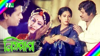 Bangla Movie: Nispap. Alamgir, Champa, Jasim, Directed by Alamgir