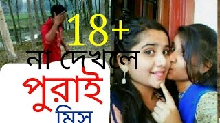 New Bangla Funny video অল্প বয়সে বিধবা!! [New Bangla Funny video]  by Monkey Tv